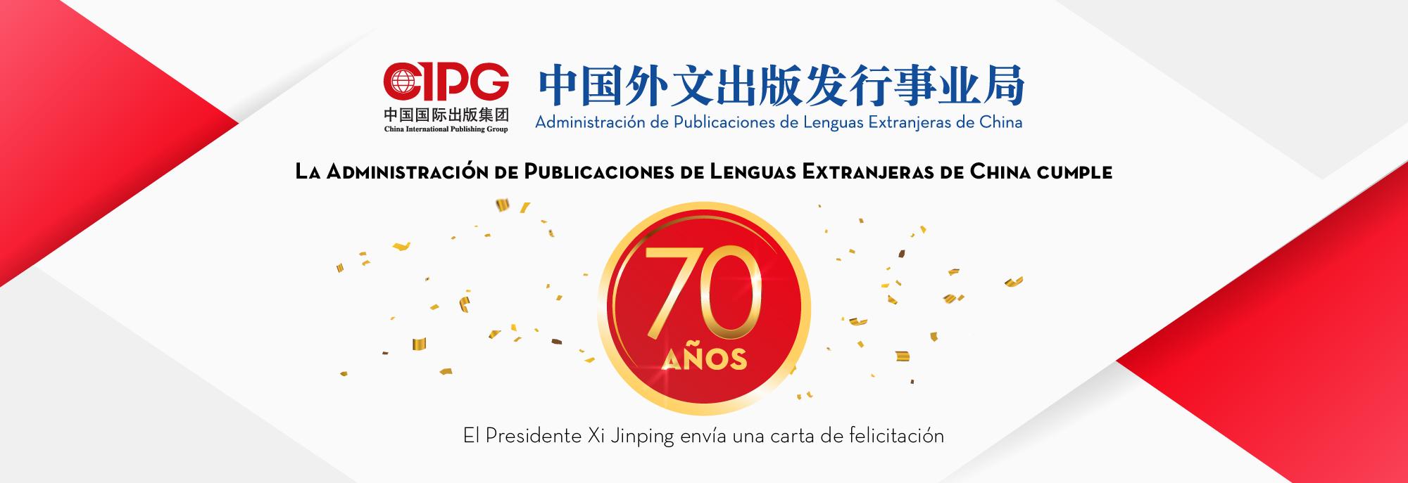 Xi llama a mejorar la comunicación internacional de China
